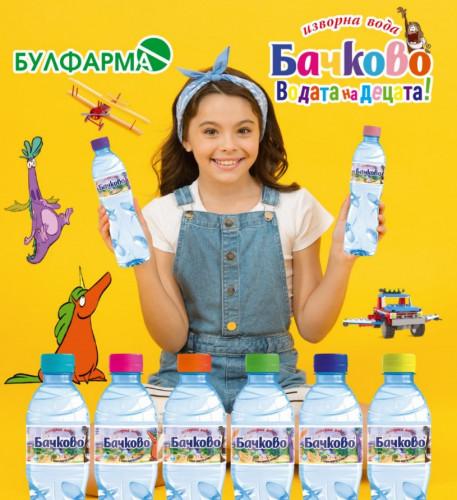"""През септември съвместната кампания на изворна вода """"Бачково"""" и болниците от групата на """"Булфарма"""" ООД е с акцент детското здраве"""