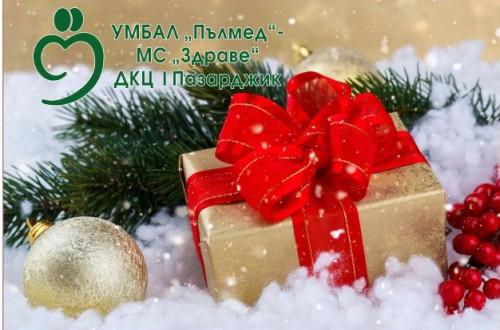 """Весели празници от Медицинска структура """"Здраве"""""""